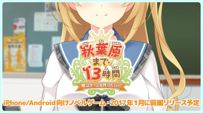 秋葉原まで13時間 ~姫はゲームを作りたいっ!~