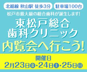 東松戸総合歯科クリニック