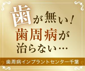 歯周病インプラントセンター千葉