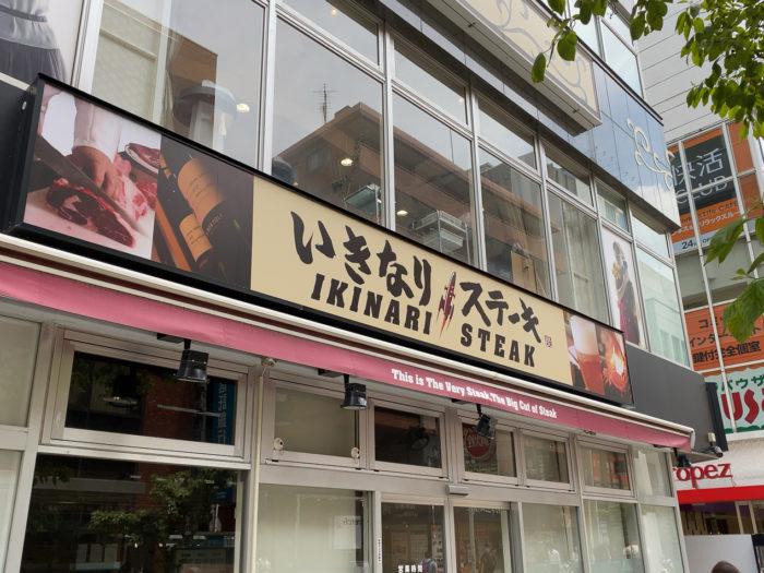 いきなり ステーキ 閉鎖 店舗