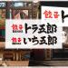 松戸駅に餃子居酒屋「松戸いち五郎」が5/31(木)にオープン予定、西口徒歩約4分の第2中島ビル1F