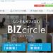 松戸駅前にコンシェルジュ付レンタルオフィス「BIZ Circle × BIZ Comfort」が8/7(火)オープン、千葉県初出店