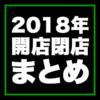 松戸市とその周辺の開店・閉店情報まとめ【2018】