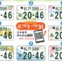 2020年交付予定!松戸ナンバーデザイン案の人気投票が開催中、10/31(水)まで