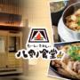 セブンタウン常盤平に居酒屋「八剣食堂 ときわ平店」が12月初旬オープン予定