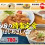 山田うどん 松戸高塚店がリニューアル、「ファミリー食堂 山田うどん食堂」として11/23(金)にオープンしています