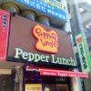 ステーキ&ハンバーグ店「ペッパーランチ イオンモール鎌ヶ谷店」が1/25(金)オープン予定