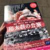 21世紀の森と広場で開催された「和太鼓の公演」に行ってきました!下っ腹に響く太鼓の音に地域密着の屋台ブースがとても良かったです