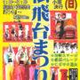 10/20(日)松飛台十字路にて第6回松飛台まつりが開催、ステージやパレード、屋台【2019】