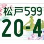 国交省が10/18(金)新たな17地域のご当地ナンバーのデザイン案を公開、松戸ナンバーのデザインも無事審査を通りました